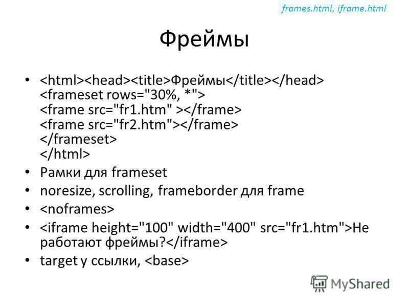 Фреймы Рамки для frameset noresize, scrolling, frameborder для frame Не работают фреймы? target у ссылки, frames.html, iframe.html
