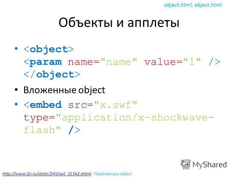 Объекты и апплеты Вложенные object object.html, object.html http://www.i2r.ru/static/245/out_21542.shtmlhttp://www.i2r.ru/static/245/out_21542. shtml - Параметры object