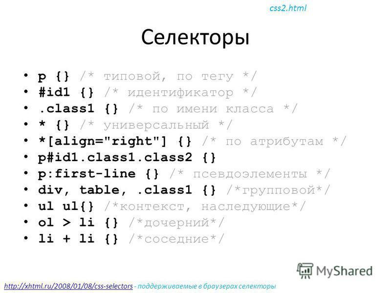 Селекторы p {} /* типовой, по тегу */ #id1 {} /* идентификатор */.class1 {} /* по имени класса */ * {} /* универсальный */ *[align=
