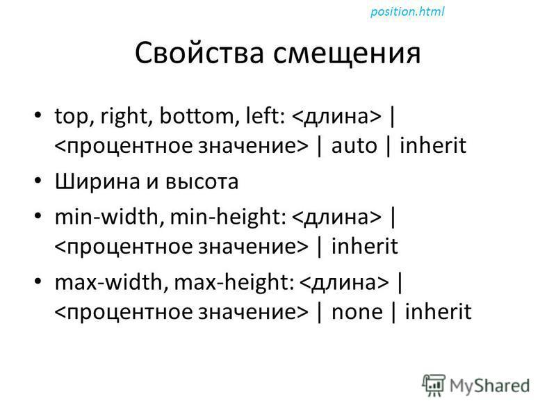 Свойства смещения top, right, bottom, left:     auto   inherit Ширина и высота min-width, min-height:     inherit max-width, max-height:     none   inherit position.html