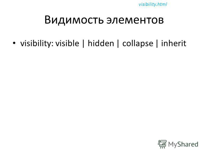 Видимость элементов visibility: visible | hidden | collapse | inherit visibility.html