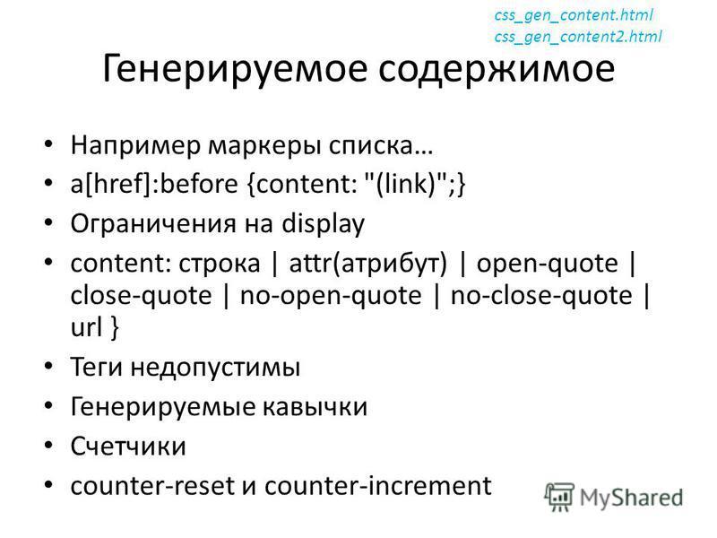 Генерируемое содержимое Например маркеры списка… a[href]:before {content: