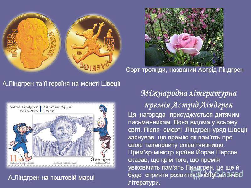 Ця нагорода присуджується дитячим письменникам. Вона відома у всьому світі. Після смерті Ліндгрен уряд Швеції заснував цю премію як память про свою талановиту співвітчизницю. Премєр-міністр країни Йоран Персон сказав, що крім того, що премія увіковіч