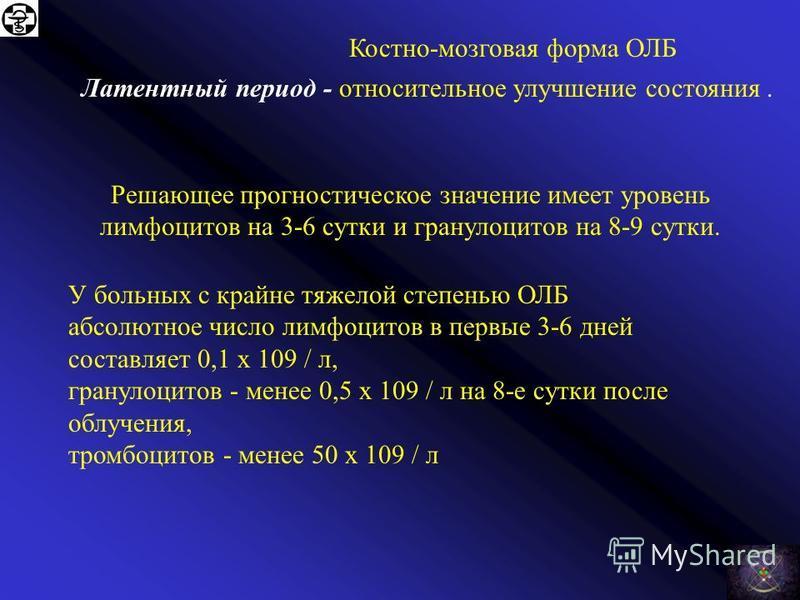 Костно-мозговая форма ОЛБ агранулоцитоз - - Уменьшение числа лейкоцитов менее за 1,0 x109 / л Словарь нейтропения - - Уменьшение суммарного количества гранулоцитов <0,75 x109 / л лимфопения - - Уменьшение числа лимфоцитов менее 0,4 x109 / л тромбоцит