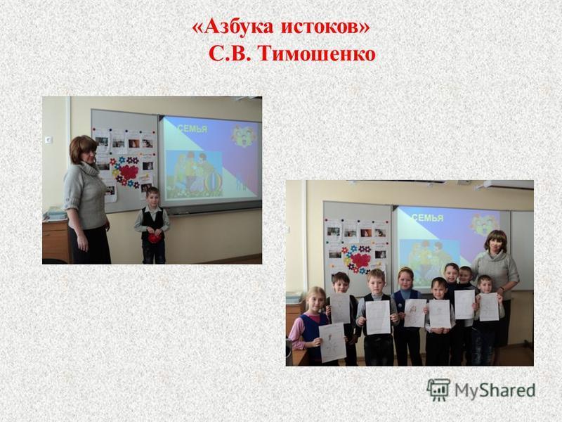 «Азбука истоков» С.В. Тимошенко