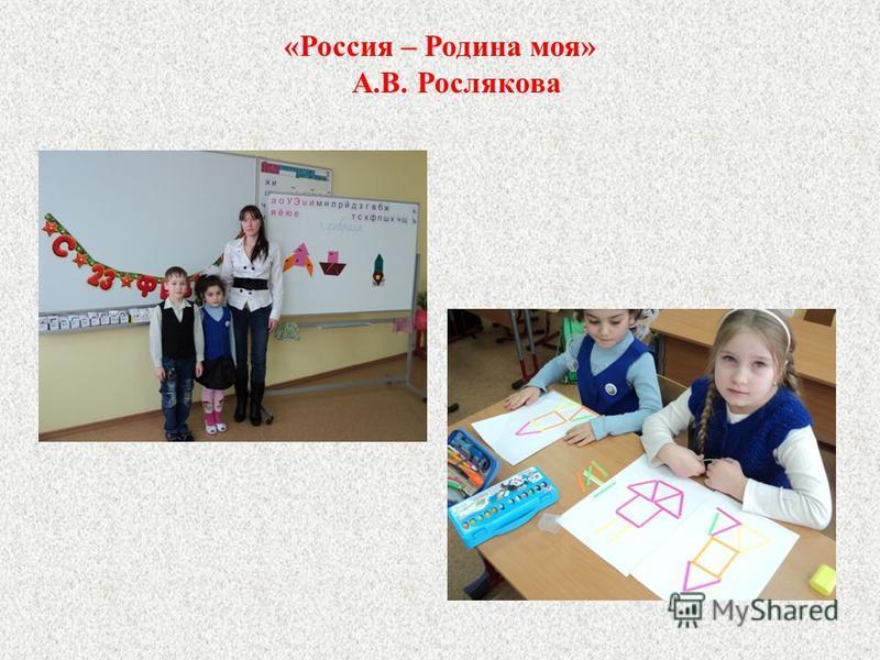 «Россия – Родина моя» А.В. Рослякова