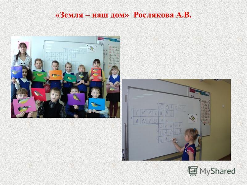 «Земля – наш дом» Рослякова А.В.
