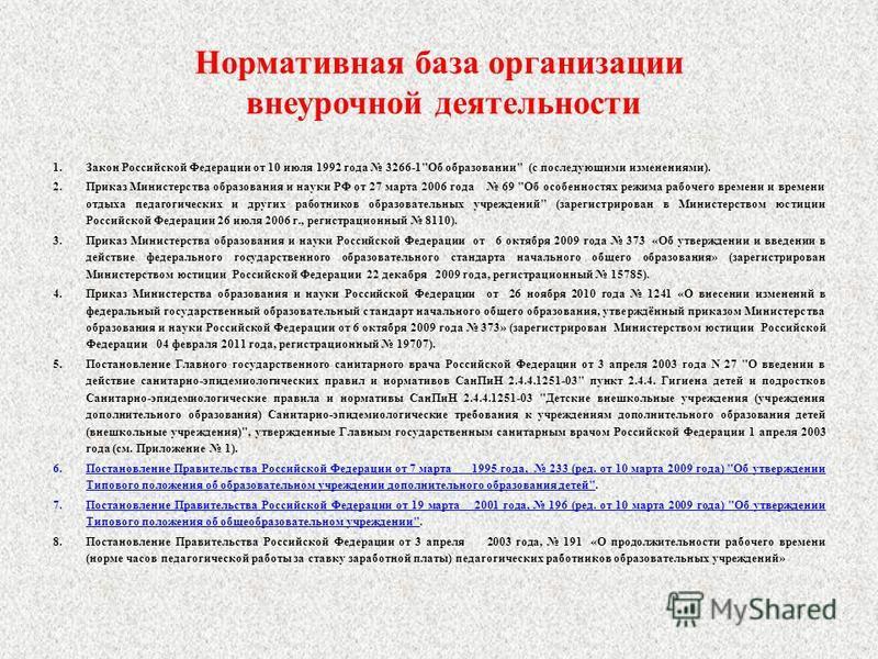Нормативная база организации внеурочной деятельности 1. Закон Российской Федерации от 10 июля 1992 года 3266-1