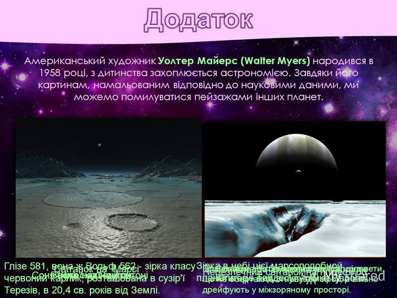 Американський художник Уолтер Майерс (Walter Myers) народився в 1958 році, з дитинства захоплюється астрономією. Завдяки його картинам, намальованим відповідно до науковими даними, ми можемо помилуватися пейзажами інших планет. Світанок на МарсіСоняч