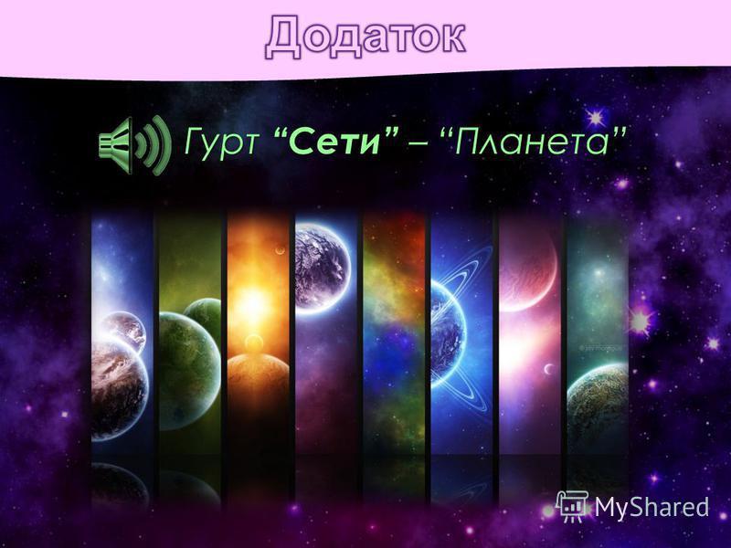 Гурт Сети – Планета