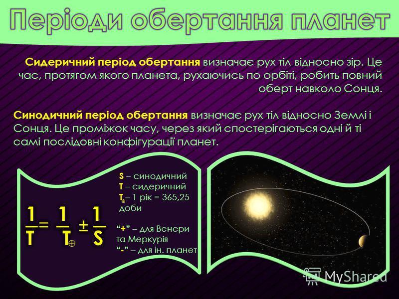 Сидеричний період обертання визначає рух тіл відносно зір. Це час, протягом якого планета, рухаючись по орбіті, робить повний оберт навколо Сонця. Синодичний період обертання визначає рух тіл відносно Землі і Сонця. Це проміжок часу, через який спост