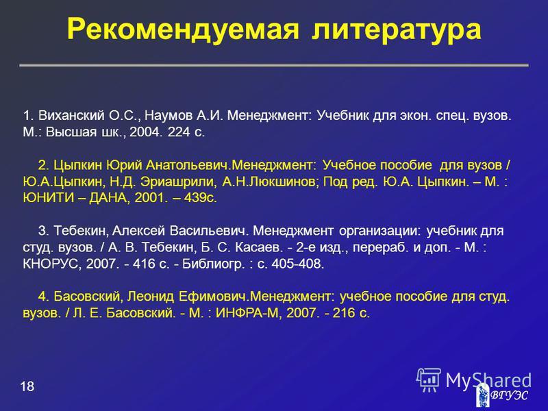 Учебник виханский групповая динамика