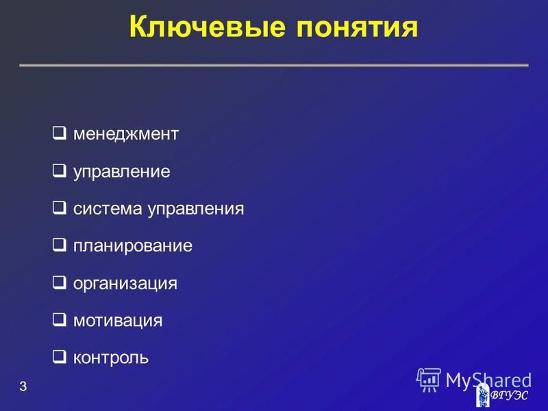Ключевые понятия 3 менеджмент управление система управления планирование организация мотивация контроль