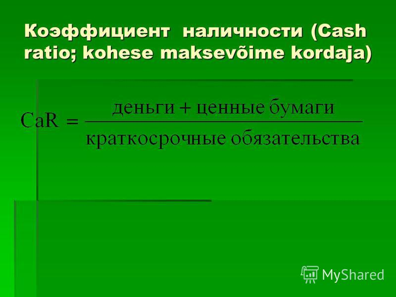 Коэффициент наличности (Cash ratio; kohese maksevõime kordaja)