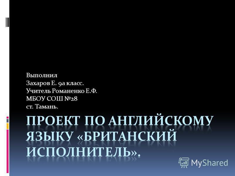 Выполнил Захаров Е. 9а класс. Учитель Романенко Е.Ф. МБОУ СОШ 28 ст. Тамань.