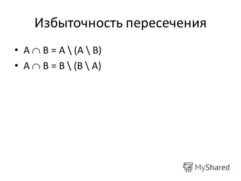 A B = A \ (A \ B) A B = B \ (B \ A)
