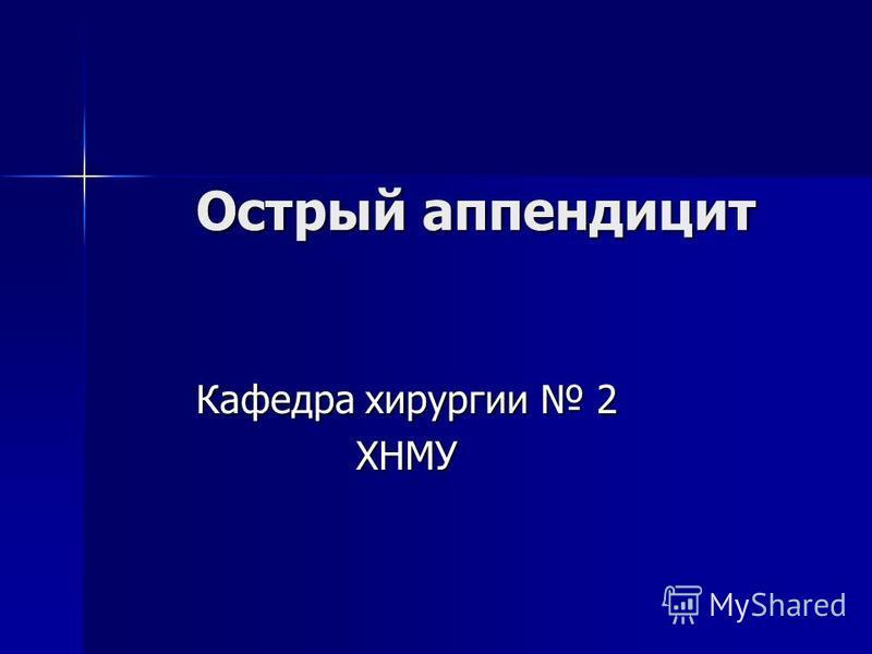 Острый аппендицит Кафедра хирургии 2 ХНМУ