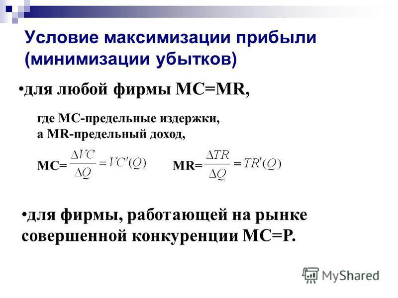 где МС-предельные издержки, а MR-предельный доход, МС= MR= Условие максимизации прибыли (минимизации убытков) для фирмы, работающей на рынке совершенной конкуренции МС=P. для любой фирмы MC=MR,