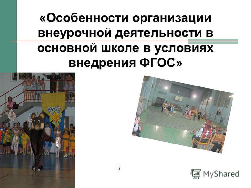 /. «Особенности организации внеурочной деятельности в основной школе в условиях внедрения ФГОС»