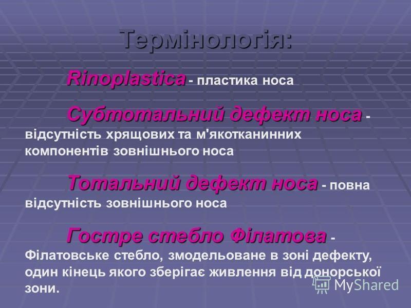 Термінологія: Rinoplastica Rinoplastica - пластика носа Субтотальний дефект носа Субтотальний дефект носа - відсутність хрящових та м'якотканинних компонентів зовнішнього носа Тотальний дефект носа Тотальний дефект носа - повна відсутність зовнішньог
