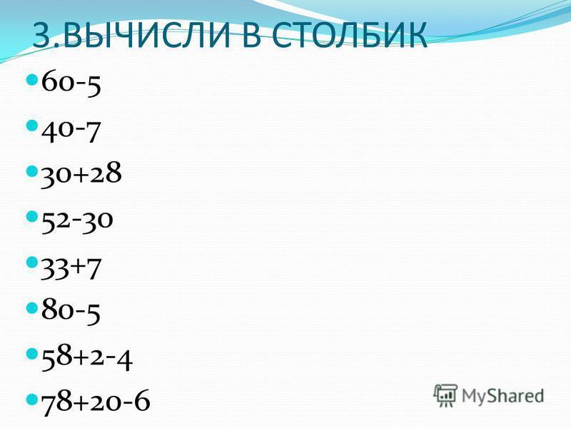 3. ВЫЧИСЛИ В СТОЛБИК 60-5 40-7 30+28 52-30 33+7 80-5 58+2-4 78+20-6