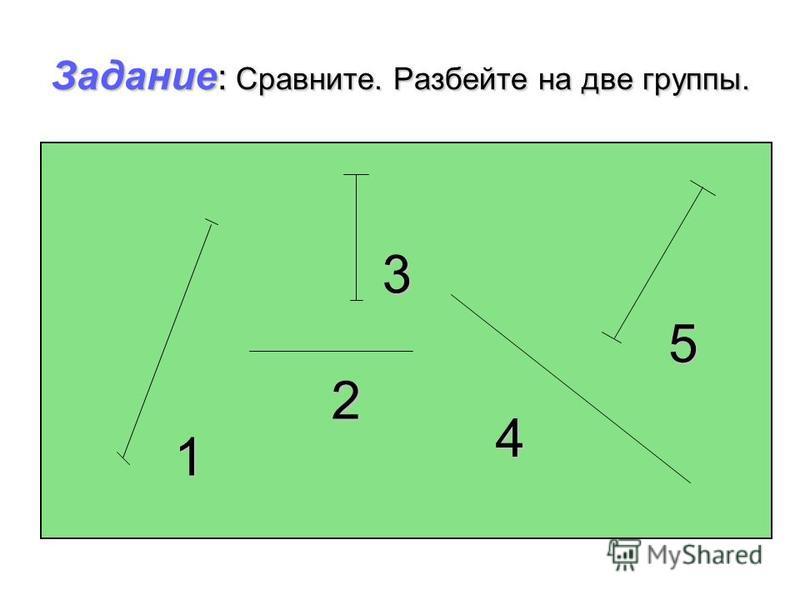 Задание : Сравните. Разбейте на две группы. 1 3 2 4 5