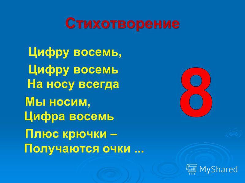 Стихотворение Цифру восемь, Цифру восемь На носу всегда Мы носим, Цифра восемь Плюс крючки – Получаются очки...