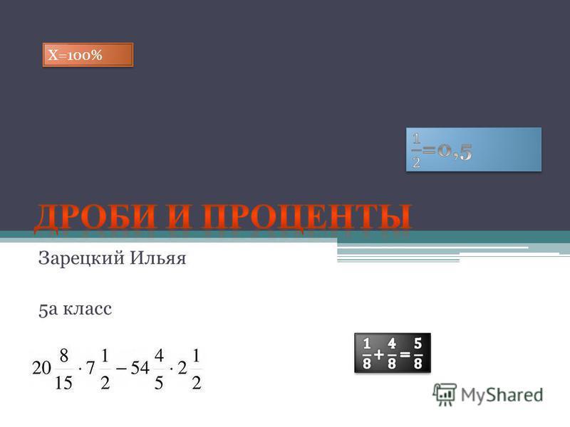 Зарецкий Ильяя 5 а класс Х=100%