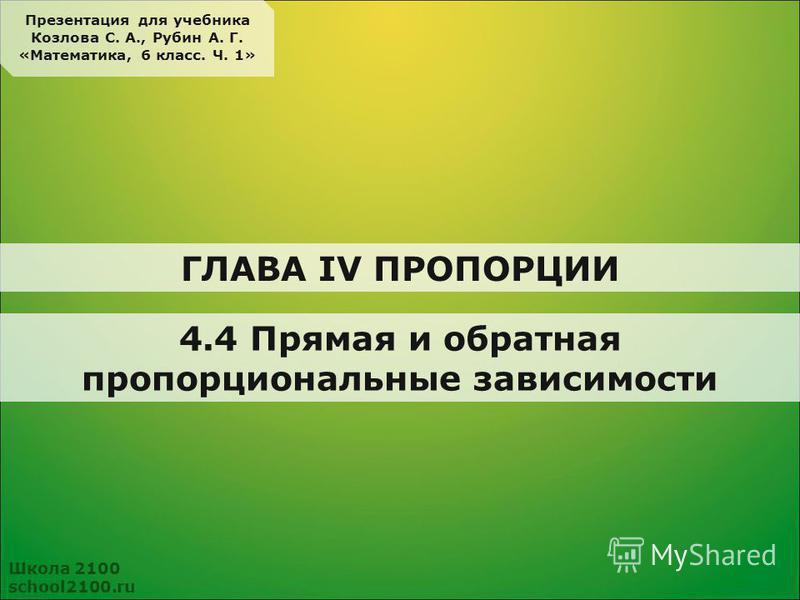 С а козлова а.г.рубин 6 класс