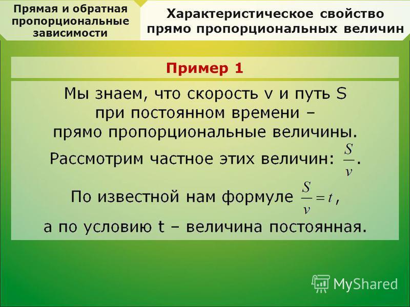 Прямая и обратная пропорциональные зависимости Характеристическое свойство прямо пропорциональных величин Пример 1
