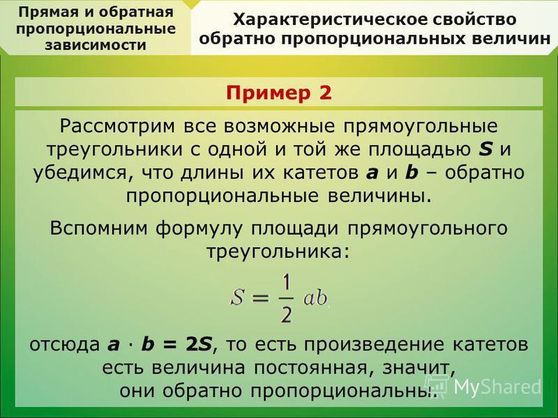 Рассмотрим все возможные прямоугольные треугольники с одной и той же площадью S и убедимся, что длины их катетов а и b – обратно пропорциональные величины. Вспомним формулу площади прямоугольного треугольника: отсюда а · b = 2S, то есть произведение