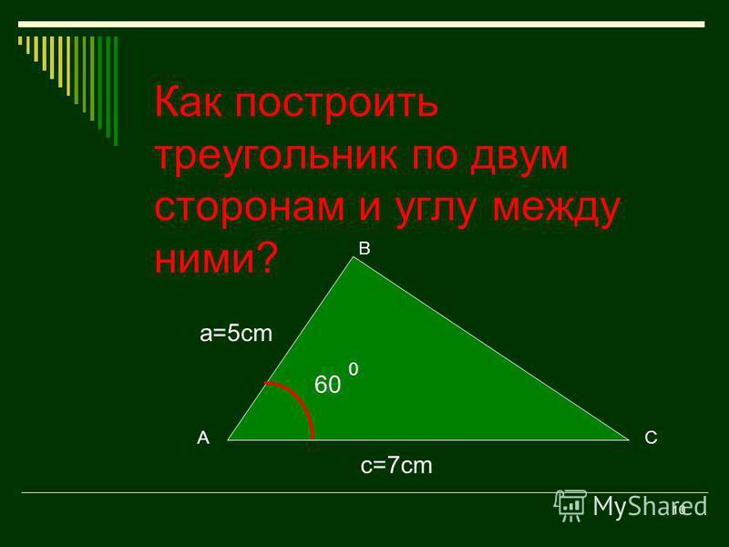9 Проверка. Наложите шаблон 1 на свой построенный треугольник. Если шаблон и треугольник совпали, то вы построили треугольник правильно. А В С