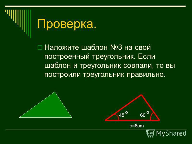 14 Постройте треугольник по двум углам и стороне между ними. А = 45 С = 60 C = 6 см 0 0 c=6cm 45 0 60 0 А С В