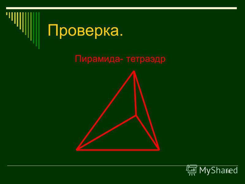 17 Постройте с помощью шести палочек четыре равносторонних треугольника.