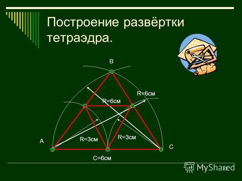 21 Как построить развёртку тетраэдра?