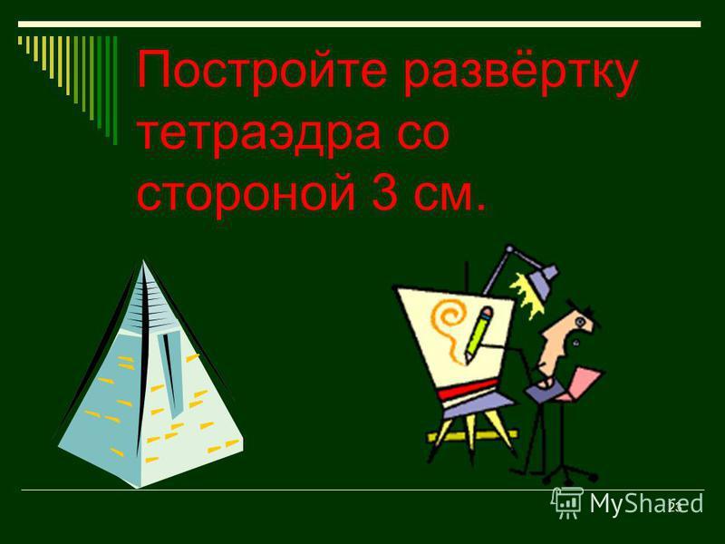 22 Построение развёртки тетраэдра. R=6 см С=6 см R=3 см А В С