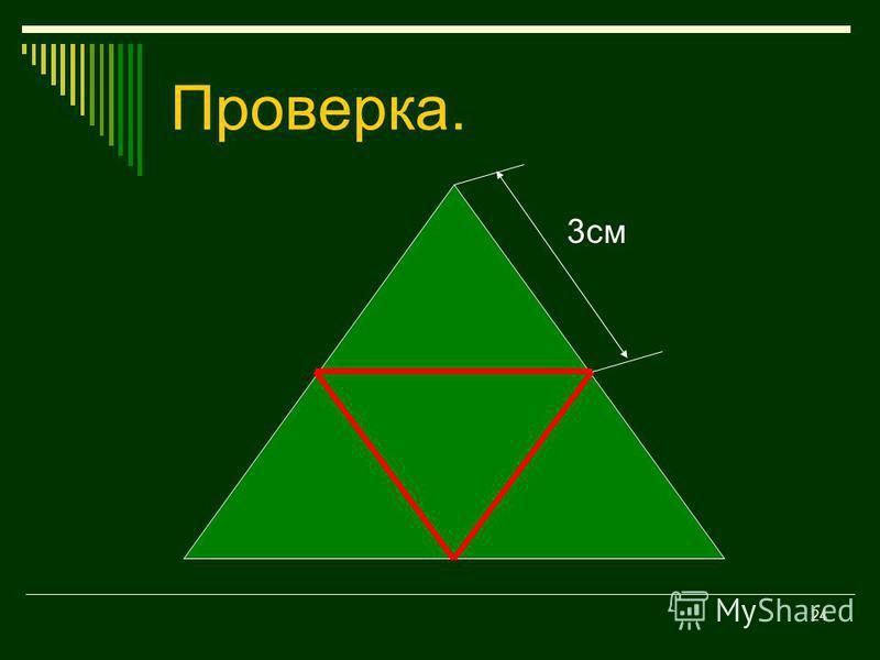 23 Постройте развёртку тетраэдра со стороной 3 см.