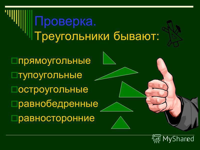 2 Какие виды треугольников вы знаете?