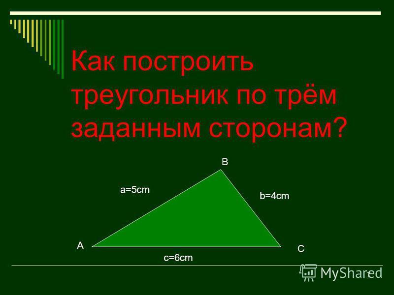6 Инструктаж по охране труда. Какими инструментами мы пользуемся при построении треугольников? Какие меры безопасности мы должны помнить и соблюдать?