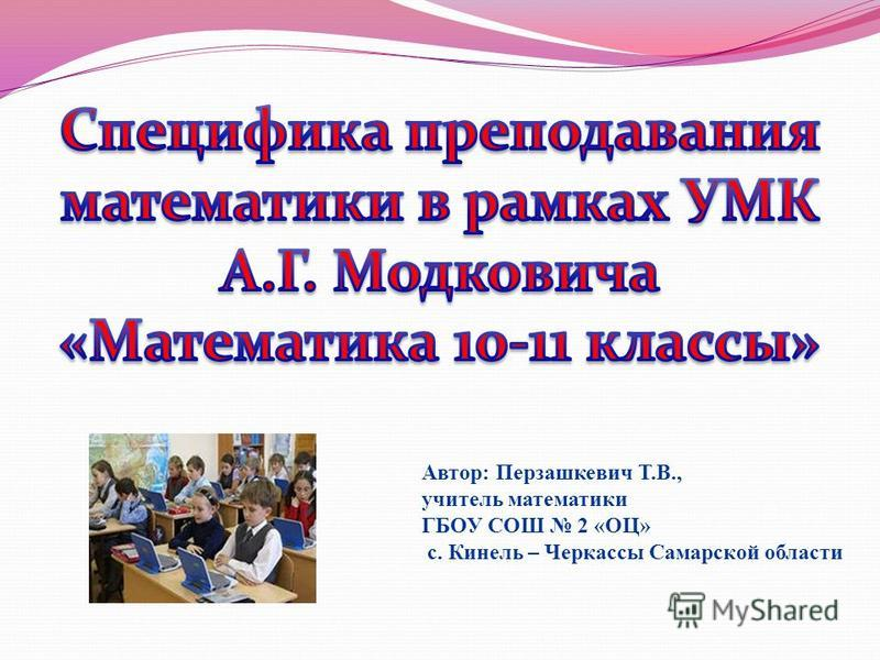 Автор: Перзашкевич Т.В., учитель математики ГБОУ СОШ 2 «ОЦ» с. Кинель – Черкассы Самарской области