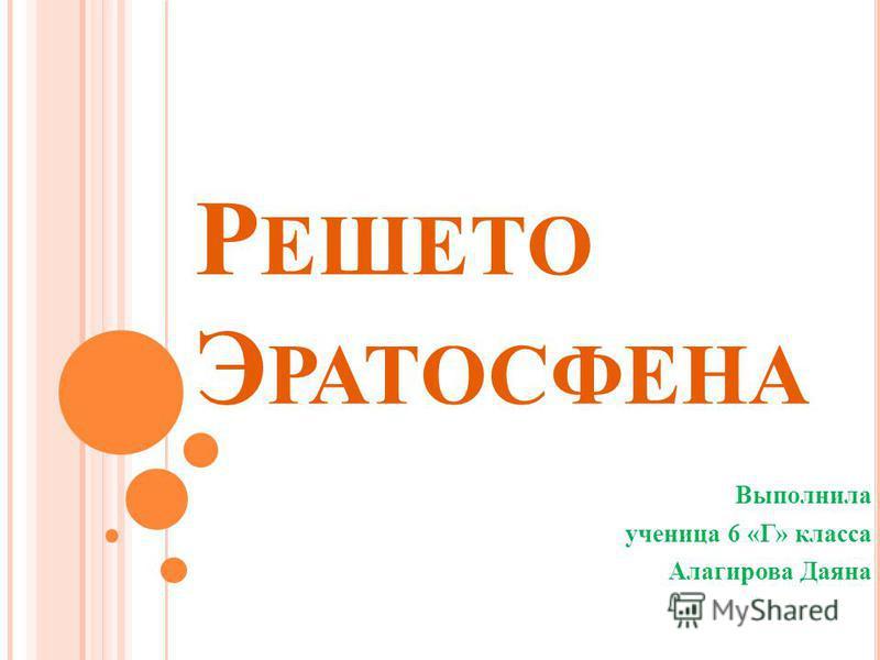Р ЕШЕТО Э РАТОСФЕНА Выполнила ученица 6 «Г» класса Алагирова Даяна