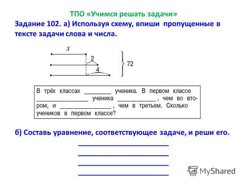 ТПО «Учимся решать задачи» Задание 102. а) Используя схему, впиши пропущенные в тексте задачи слова и числа. б) Составь уравнение, соответствующее задаче, и реши его. ______________________