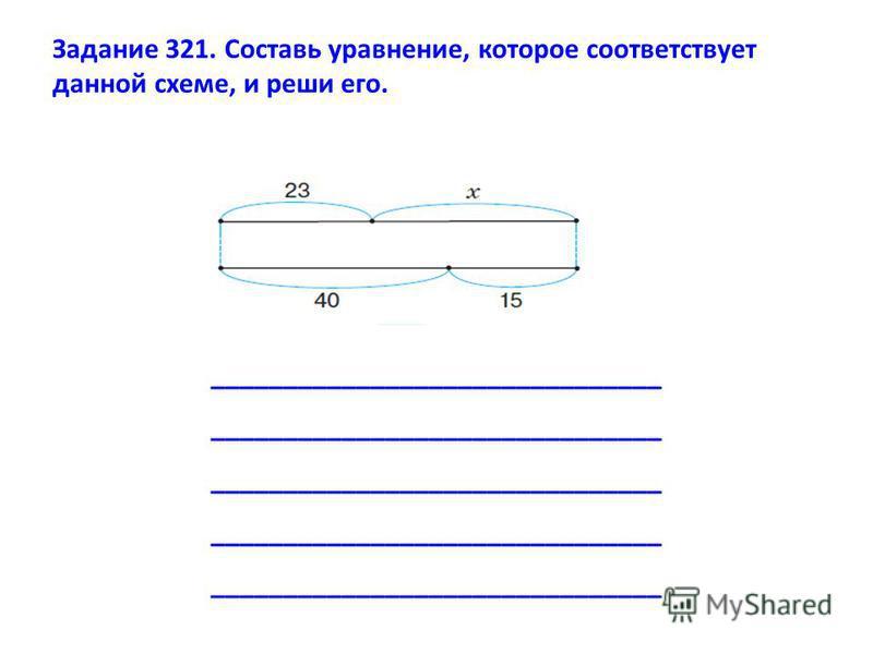 Задание 321. Составь уравнение, которое соответствует данной схеме, и реши его. _______________________________