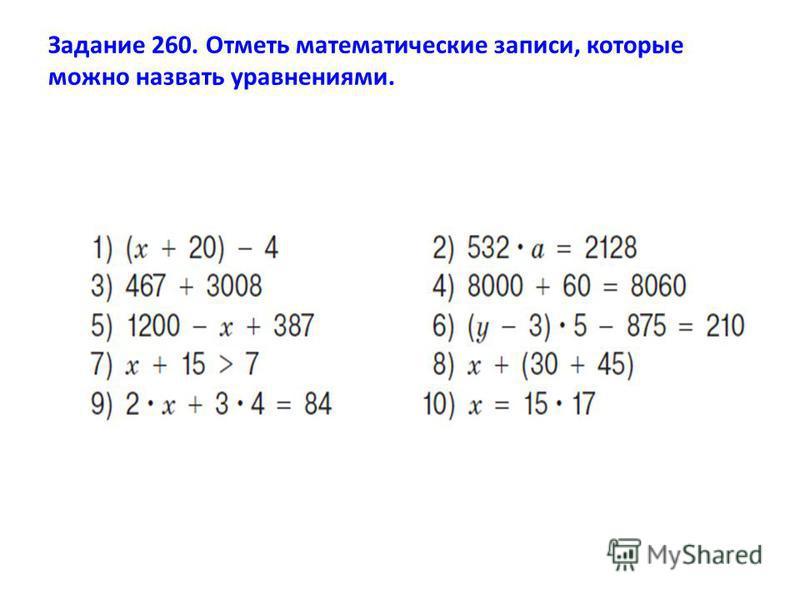 Задание 260. Отметь математические записи, которые можно назвать уравнениями.