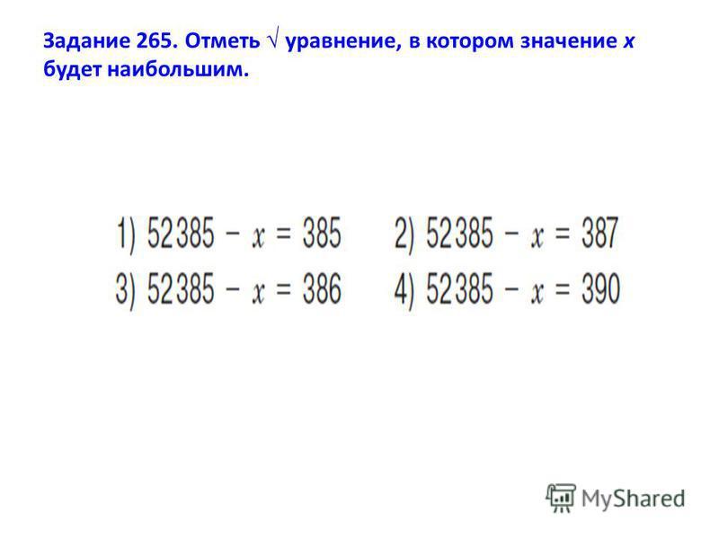 Задание 265. Отметь уравнение, в котором значение х будет наибольшим.