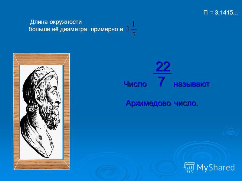 Число называют Архимедово число. Архимедово число.227 Длина окружности больше её диаметра примерно в П = 3.1415…