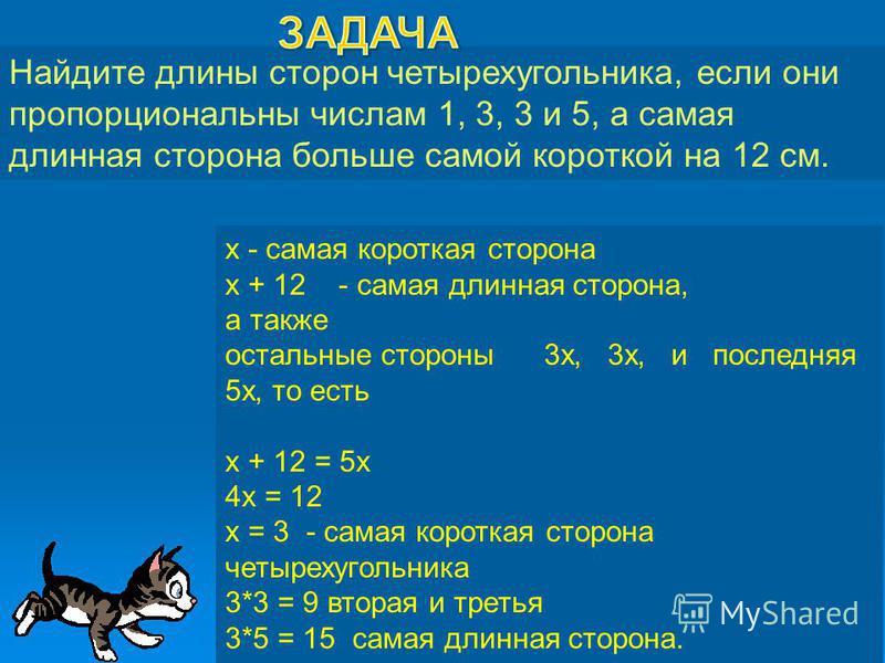 Найдите длины сторон четырехугольника, если они пропорциональны числам 1, 3, 3 и 5, а самая длинная сторона больше самой короткой на 12 см. х - самая короткая сторона х + 12 - самая длинная сторона, а также остальные стороны 3 х, 3 х, и последняя 5 х