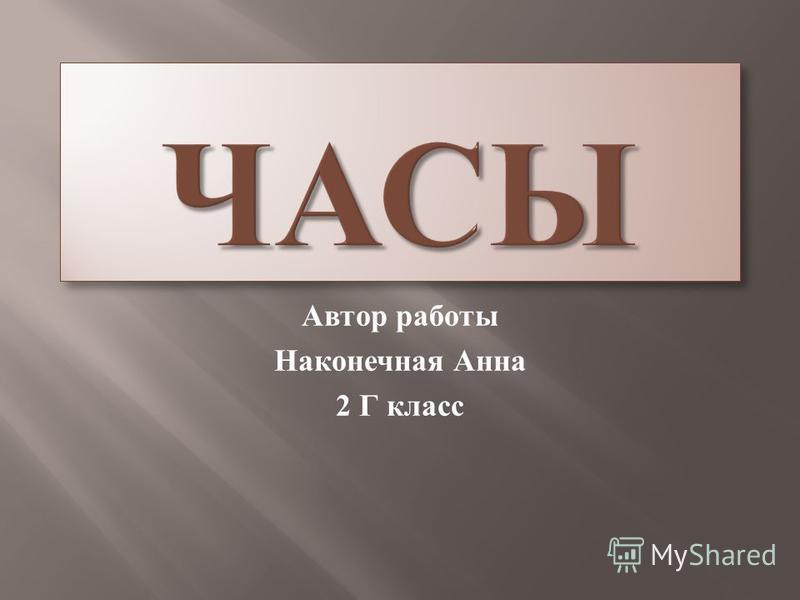 Автор работы Наконечная Анна 2 Г класс