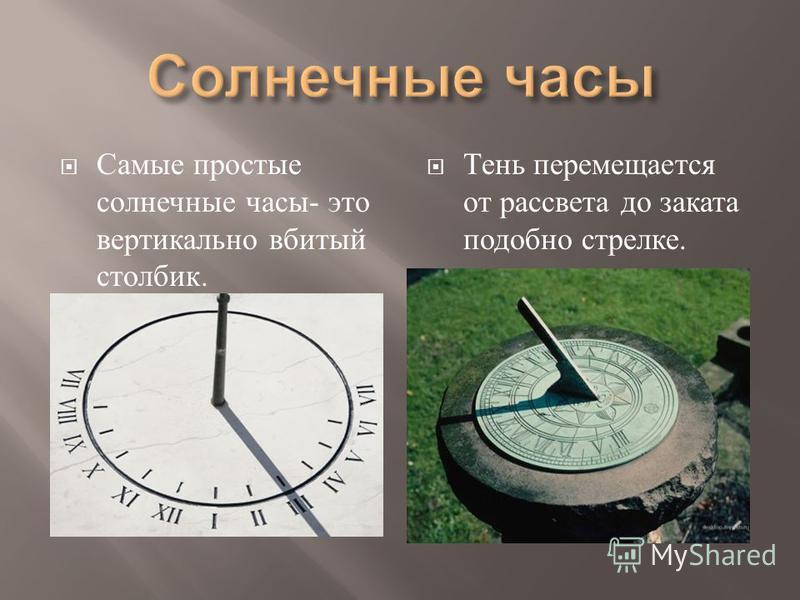 Солнечные часы для детей