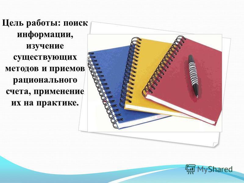 Цель работы: поиск информации, изучение существующих методов и приемов рационального счета, применение их на практике.
